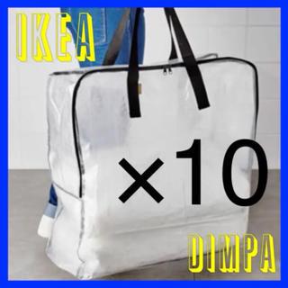 イケア(IKEA)のIKEA DIMPA 収納バッグ  ランドリーバッグ  10枚 (押し入れ収納/ハンガー)