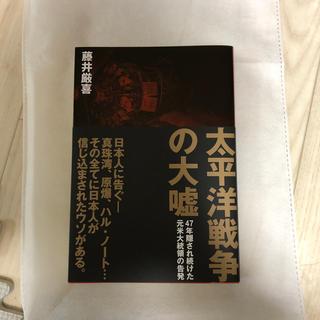 太平洋戦争の大嘘(人文/社会)