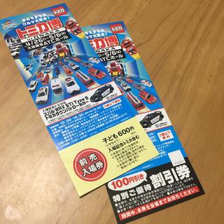 トミカ博 大阪 入場券(キッズ/ファミリー)