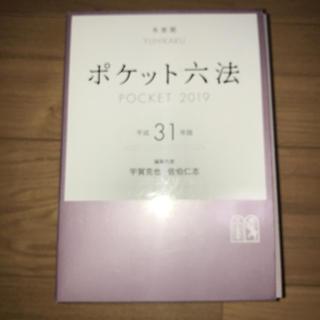 ポケット六法31年度版(人文/社会)