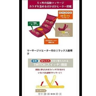 Rakuten - 定価約1万8千 ピンク可愛い♡ツカモトエイム ヒーター マッサージ機