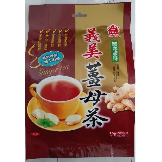 義美 生姜茶 食品/飲料/酒の飲料(茶)の商品写真