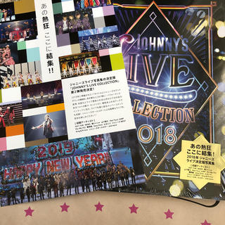 ジャニーズ(Johnny's)のJOHNNY'S  LIVE COLLECTION 2018(アート/エンタメ)