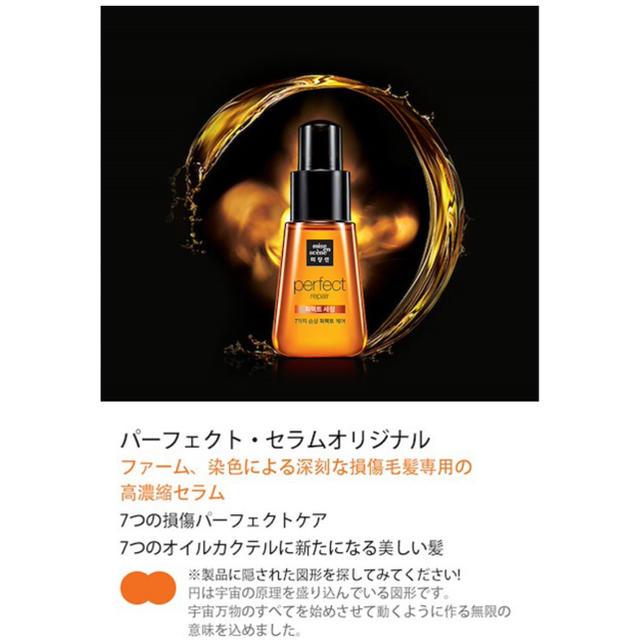 AMOREPACIFIC(アモーレパシフィック)のミジャンセン♡洗い流さないトリートメント コスメ/美容のヘアケア(トリートメント)の商品写真
