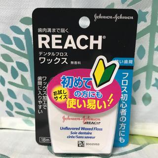 【新品 未開封】リーチ デンタルフロス ワックス 18m(歯ブラシ/デンタルフロス)