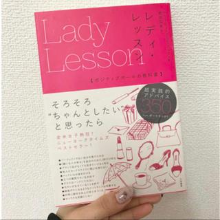定価¥1,512 ケリーウィリアムズブラウン♡LADY LESSON(ノンフィクション/教養)