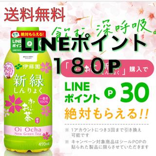 LINEポイント 180P(30P×6枚)(その他)