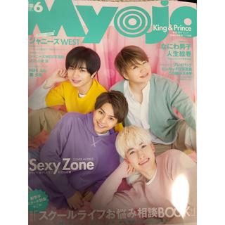 ジャニーズ(Johnny's)のMyojo 2019年6月号 切り抜き(その他)