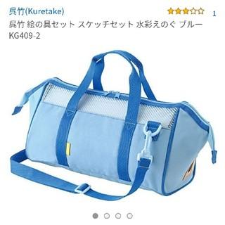 新品 絵の具バッグ バッグのみ(絵の具/ポスターカラー )