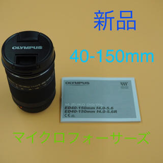 オリンパス(OLYMPUS)の新品未使用 OLYMPUS M.ZUIKO 40-150mm F4.0-5.6(レンズ(ズーム))