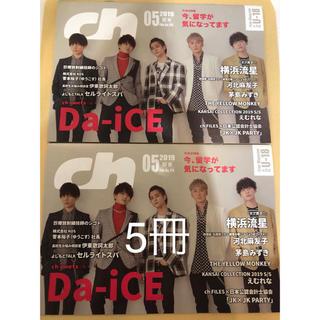 5冊 ch da-ice 和田颯 横浜流星 河北麻友子 茅島みづき イエモン(ミュージシャン)