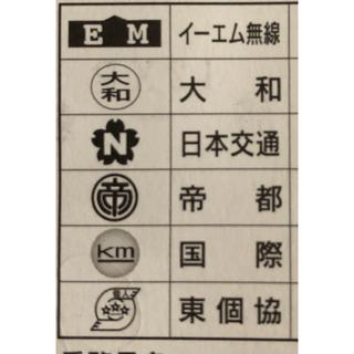 タクシーチケット  個人、東京四社など(その他)