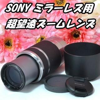 ソニー(SONY)の★極上美品★迫力の超望遠レンズ★SONY ソニー E 55-210mm OSS(レンズ(ズーム))