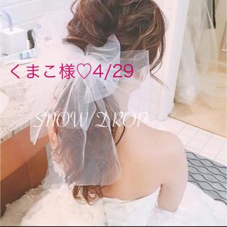 くまこ様♡4/29♡チュールリボン♡かすみ草(ドライフラワー)髪飾りset(ヘッドドレス/ドレス)