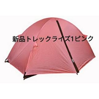 アライテント(ARAI TENT)の新品 アライテント ライペン トレックライズ1 ピンク(テント/タープ)