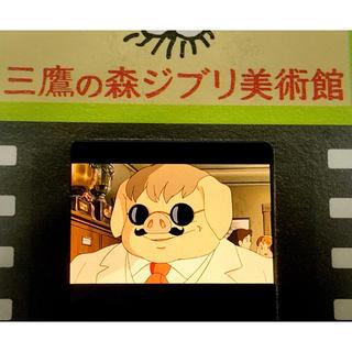 ジブリ - 三鷹の森ジブリ美術館 フィルム型入場券 紅の豚 ポルコ アップ
