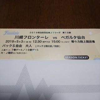 フロンターレ vs ベガルタ仙台  バックS自由 (サッカー)