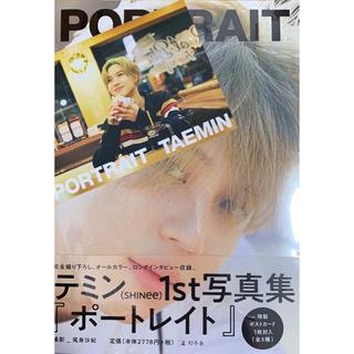 シャイニー(SHINee)のテミンの写真集「PORTRAIT」(アート/エンタメ)