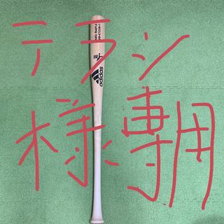 アディダス(adidas)のアディダス 硬式木製バット 西川遥輝モデル(バット)