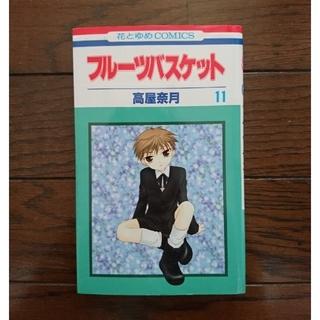 ハクセンシャ(白泉社)のフルーツバスケット 11巻(少女漫画)