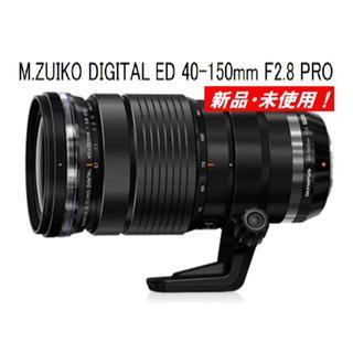オリンパス(OLYMPUS)の新品 オリンパス M.ZUIKO DIGITAL ED 40-150 F2.8 (レンズ(ズーム))