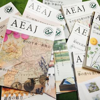 セイカツノキ(生活の木)のアロマ環境協会AEAJ機関誌よりどり5巻セット(趣味/スポーツ/実用)