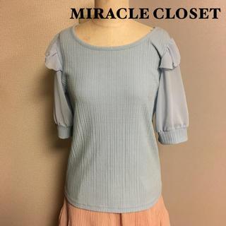 シマムラ(しまむら)の【Miracle Closet】ミラクルクローゼット フリル袖 カットソー(カットソー(半袖/袖なし))