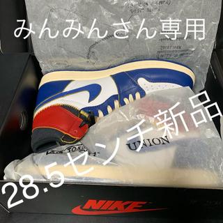 ナイキ(NIKE)の【みんみんさん専用】ユニオン ジョーダン1 新品 28.5センチ (スニーカー)