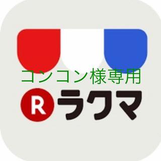 コンコン様専用(その他)