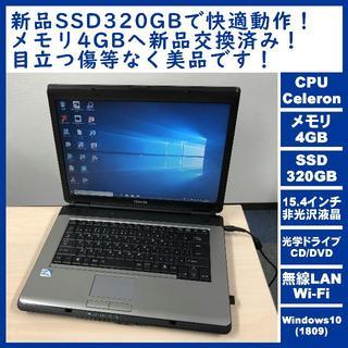 トウシバ(東芝)の★新品SSD320GB★東芝ノートパソコン(ノートPC)