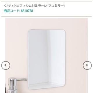 ニトリ(ニトリ)のニトリ 浴室用ミラー 曇り止めフィルムつき(その他)