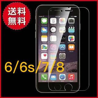 アイフォーン(iPhone)のiPhoneガラスフィルム 6/6s/7/8(保護フィルム)