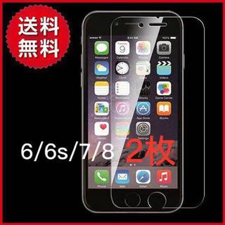 アイフォーン(iPhone)のiPhoneガラスフィルム 6/6s/7/8 2枚(保護フィルム)