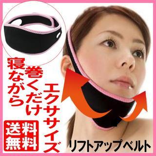 小顔矯正 リフトアップベルト ピンク 二重あご むくみ 引き締め フェイスライン(エクササイズ用品)