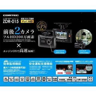 ドライブレコーダー ZDR-015 コムテック comtec  直接配線コード付(セキュリティ)