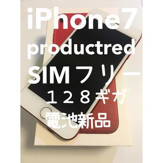 アップル(Apple)のiPhone7 SIMフリー 128ギガ 電池新品(スマートフォン本体)