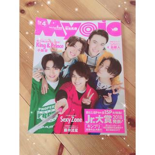 ジャニーズ(Johnny's)のMyojo 雑誌 4月号(アイドルグッズ)