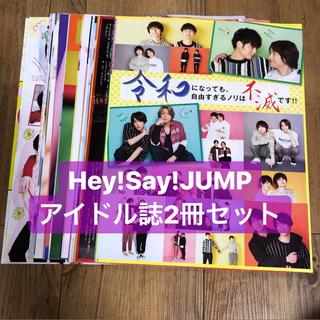 Hey!Say!JUMP  アイドル誌2冊セット(アート/エンタメ/ホビー)
