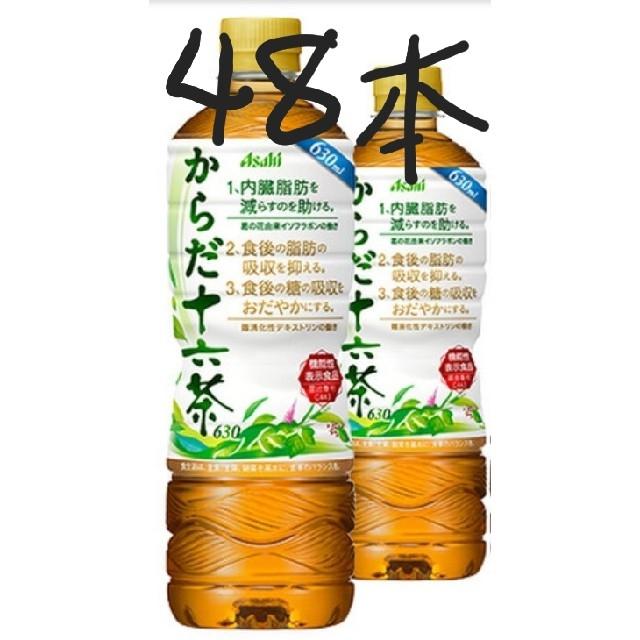 アサヒ(アサヒ)の48本機能性食品からだ十六茶630ml 食品/飲料/酒の飲料(茶)の商品写真