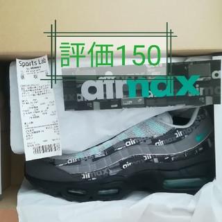 ナイキ(NIKE)のnike jade airmax95(スニーカー)