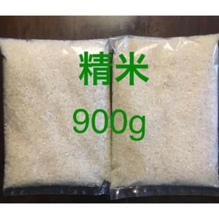 精米 キヌヒカリ  約6合 900グラム