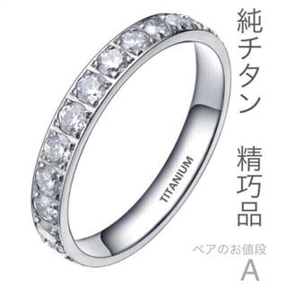 純チタンの指輪 4種類(リング(指輪))