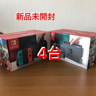 ニンテンドースイッチ(Nintendo Switch)の新品未開封 任天堂 スイッチ 本体 4台(家庭用ゲーム本体)