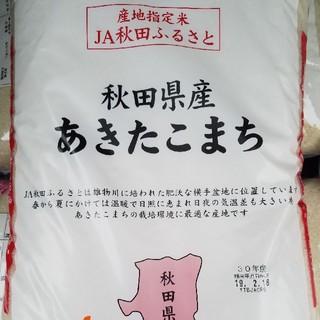 まっちゃさま専用。秋田県産あきたこまち10kg(米/穀物)