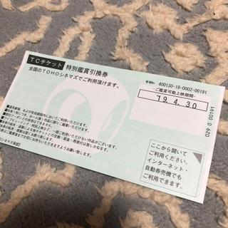 TCチケット TOHOシネマズ(その他)