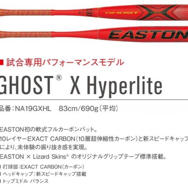 EASTON Ghost X Hyperlite 軟式バット NA19GXHL スポーツ/アウトドアの野球(バット)の商品写真