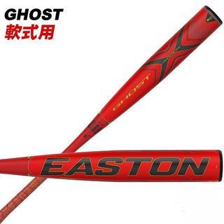 EASTON Ghost X Hyperlite 軟式バット NA19GXHL(バット)