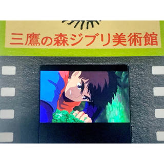 ジブリ - 指紋なし 三鷹の森ジブリ美術館 フィルム型入場券 もののけ姫 アシタカ アップ