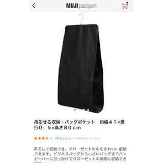 ムジルシリョウヒン(MUJI (無印良品))の無印良品 吊るせる収納 バッグポケット(押し入れ収納/ハンガー)