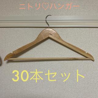 ニトリ(ニトリ)のニトリ ♡ 木製 ハンガー(押し入れ収納/ハンガー)